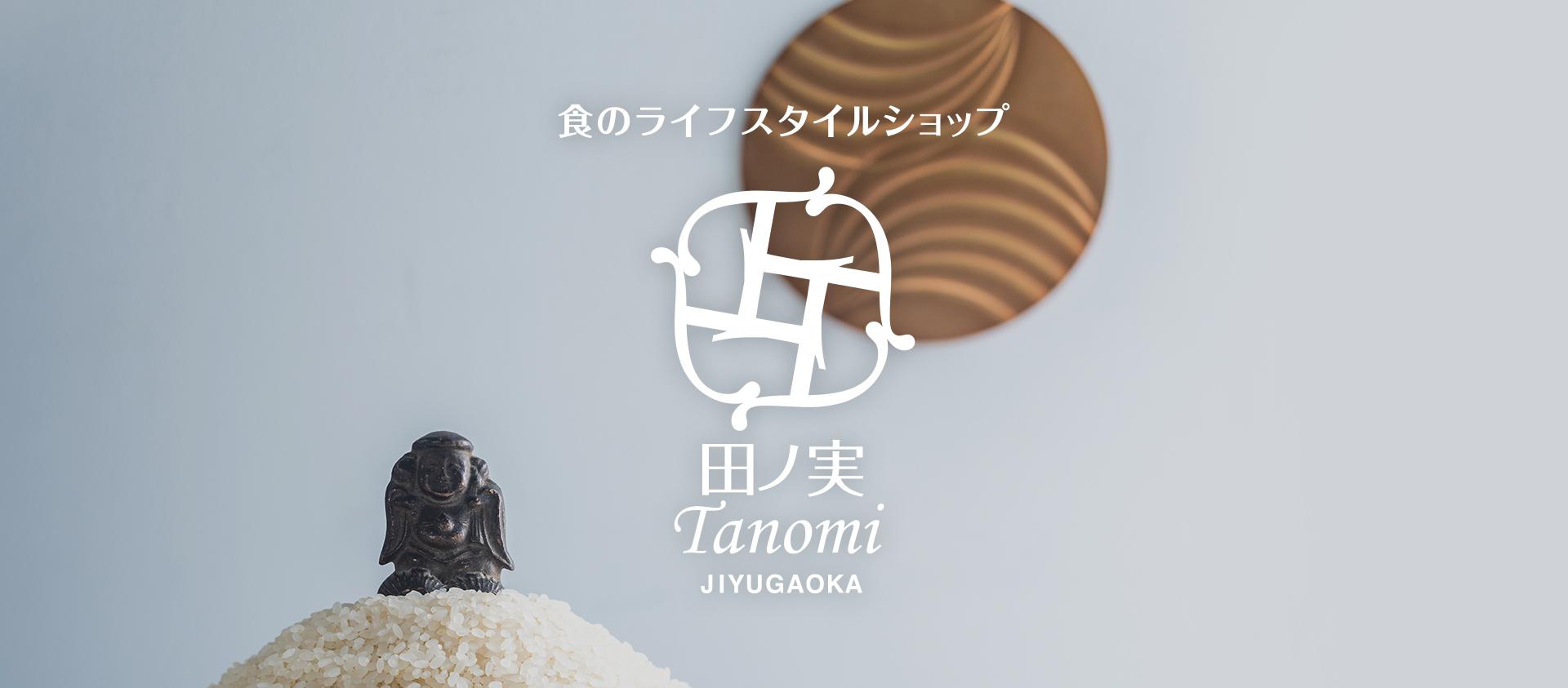 食のライフスタイルショップ 田ノ実 自由ヶ丘 - Tanomi JIYUGAOKA -