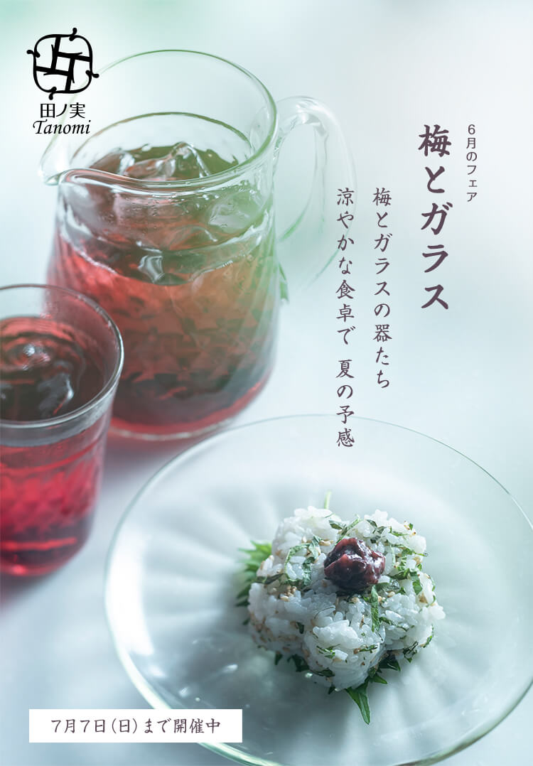 梅とガラス 梅とガラスの器たち 涼やかな食卓で 夏の予感 7月5日(金)まで開催中